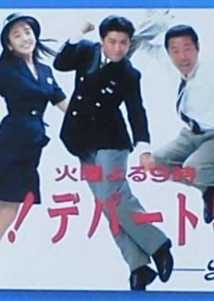 Natsu! Depart Monogatari 1995 (Japan)