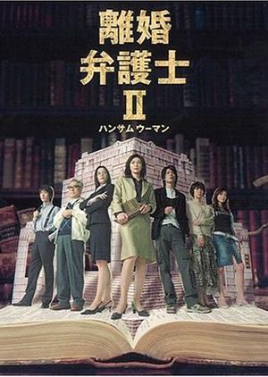 Rikon Bengoshi Season 2 2005 (Japan)
