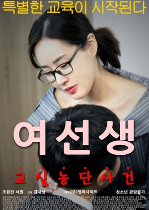Schoolmistress 2017 (South Korea)