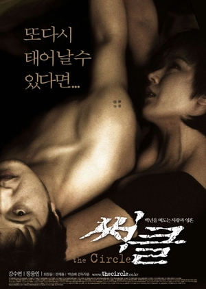 The Circle 2003 (South Korea)