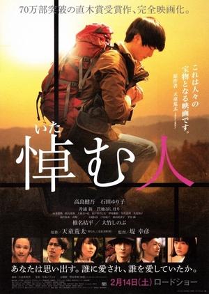 The Mourner 2015 (Japan)