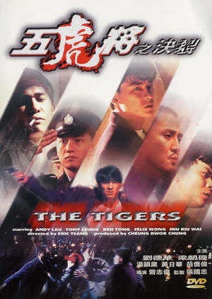 The Tigers 1991 (Hong Kong)