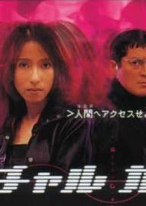 Virtual Girl 2000 (Japan)
