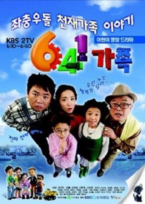 641 Family 2005 (South Korea)