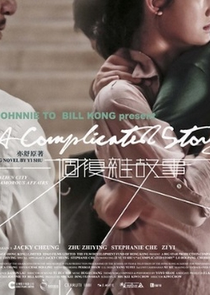 A Complicated Story 2013 (Hong Kong)