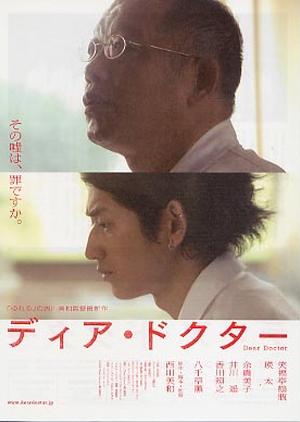 Dear Doctor 2009 (Japan)