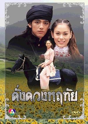 Dung Duang Haruetai 1996 (Thailand)
