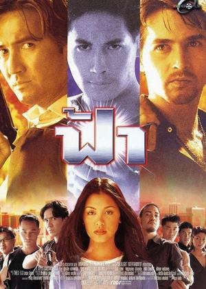 Fah 1998 (Thailand)