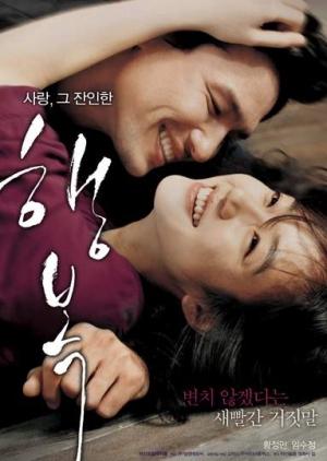 Happiness 2007 (South Korea)