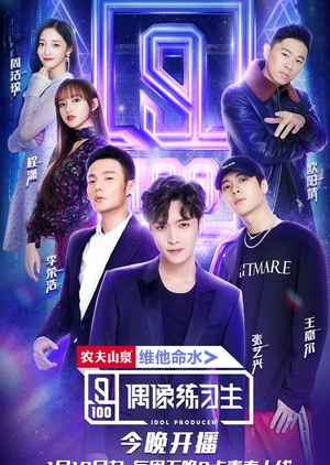 Idol Producer: Season 1 2018 (China)