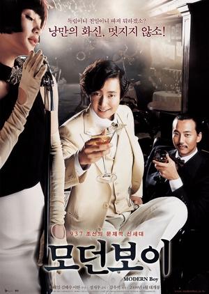 Modern Boy 2008 (South Korea)