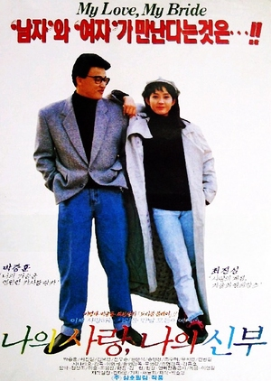 My Love, My Bride 1990 (South Korea)