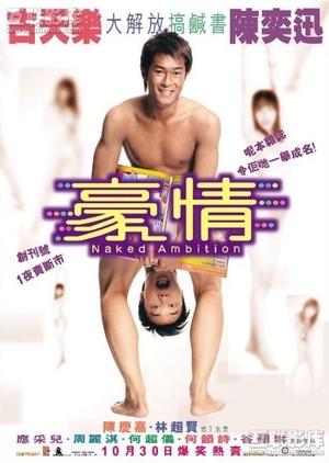 Naked Ambition 2003 (Hong Kong)