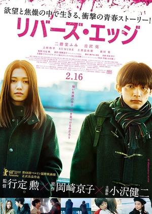 River's Edge 2018 (Japan)