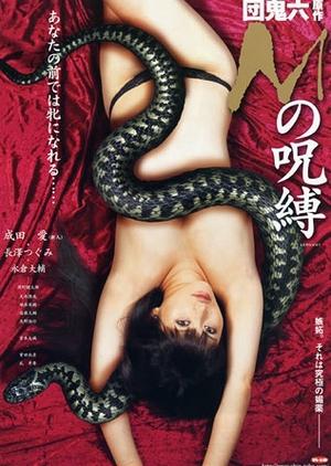 The Curse M 2009 (Japan)