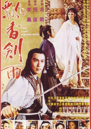 The Lost Swordship 1977 (Taiwan)