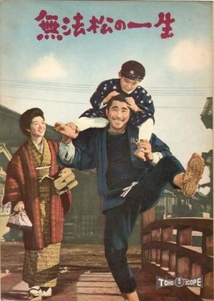 The Rickshaw Man 1958 (Japan)