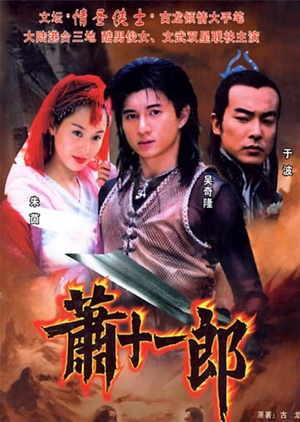 Treasure Raiders 2002 (Taiwan)