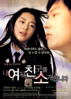 Windstruck 2004 (South Korea)