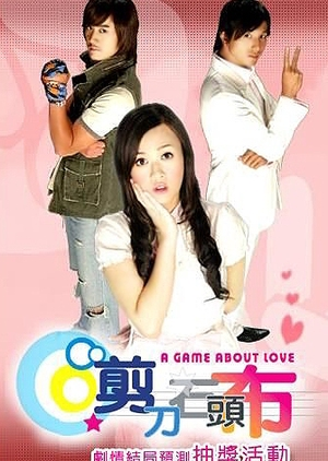 A Game about Love 2006 (Taiwan)
