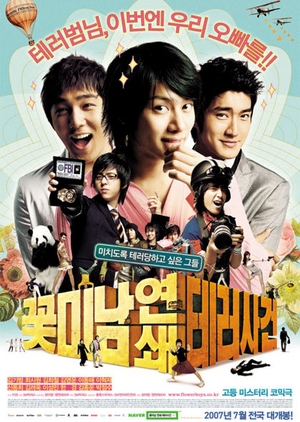 Attack on the Pin-Up Boys 2007 (South Korea)