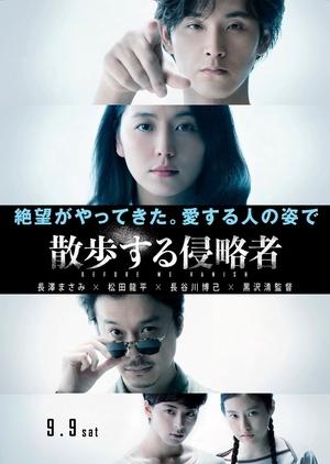 Before We Vanish 2017 (Japan)