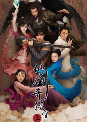 Chinese Paladin 3 2009 (China)