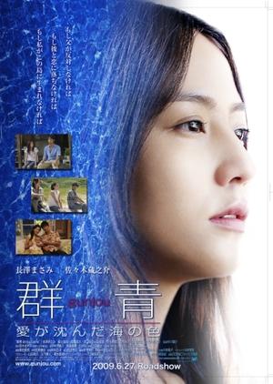 Cobalt Blue 2009 (Japan)