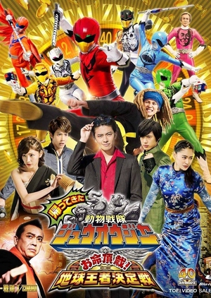 Doubutsu Sentai Zyuohger Returns: Life Received! The Earth's Monarchs' Decisive Battle! 2017 (Japan)