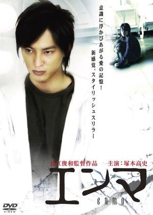 Enma 2007 (Japan)