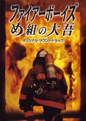 Fire Boys 2004 (Japan)