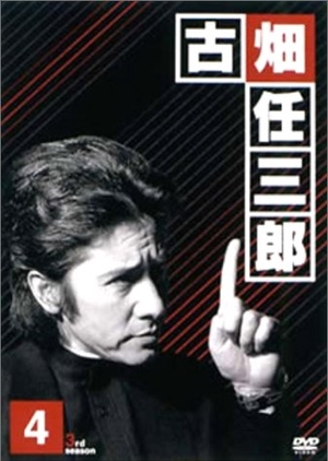 Furuhata Ninzaburo Season 3 1999 (Japan)