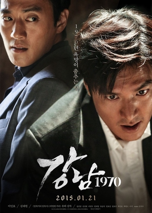Gangnam 1970 2015 (South Korea)