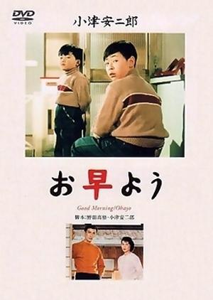 Good Morning 1959 (Japan)