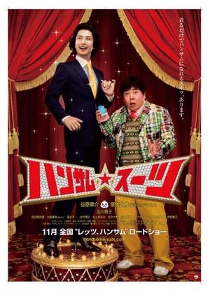 Handsome Suit 2008 (Japan)