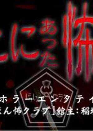 Honto ni Atta Kowai Hanashi: Season 1 2004 (Japan)