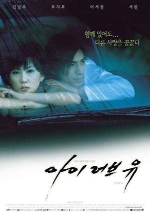 I Love You 2001 (South Korea)