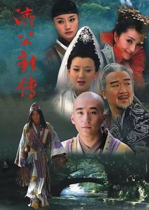 Ji Gong Xin Zhuan 2006 (China)