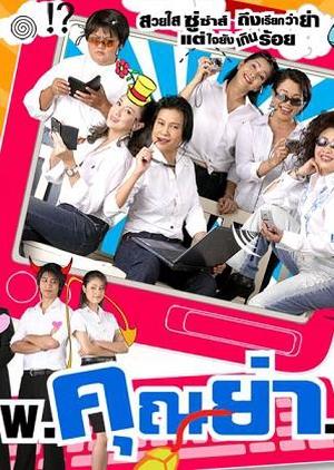 Khun Ya Dot Com 2005 (Thailand)