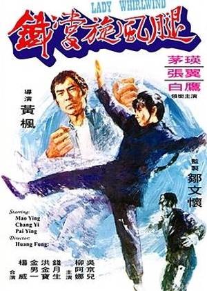 Lady Whirlwind 1972 (Hong Kong)