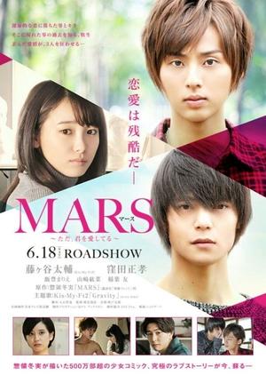 Mars: Tada, Kimi wo Aishiteru 2016 (Japan)