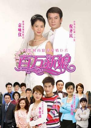 Million Bride 2006 (China)