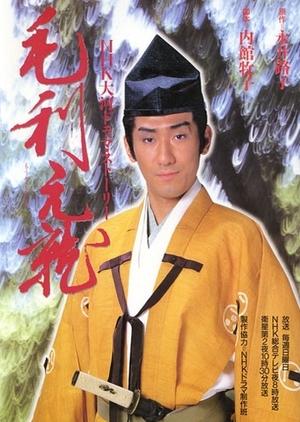 Mori Motonari 1996 (Japan)