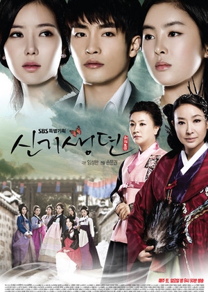 New Tales of Gisaeng 2011 (South Korea)