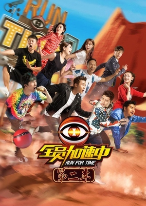 Run For Time: Season Two 2016 (China)