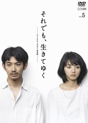 Soredemo, Ikite Yuku 2011 (Japan)