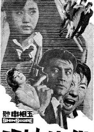 Spy Operation 1966 (South Korea)