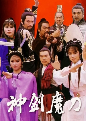 The Blood Stained Intrigue 1986 (China)
