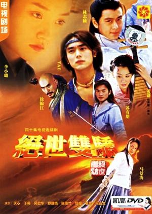 The Legendary Siblings 2 2002 (Taiwan)
