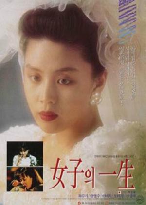 The Life of a Woman 1993 (South Korea)